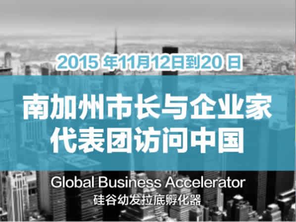 幼发拉底与(GBA)助力于中美企业交流